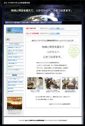 まちづくりNPOげんき宮城研究所様のホームページ