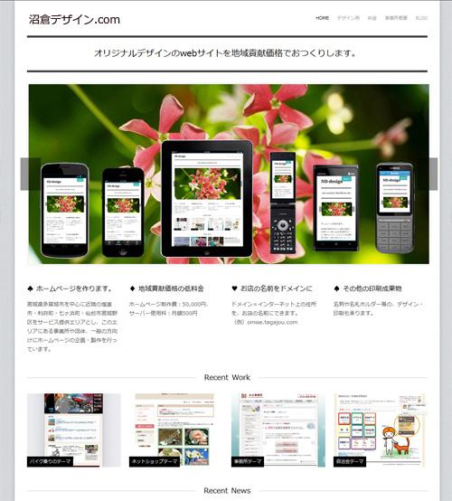 沼倉デザイン.com
