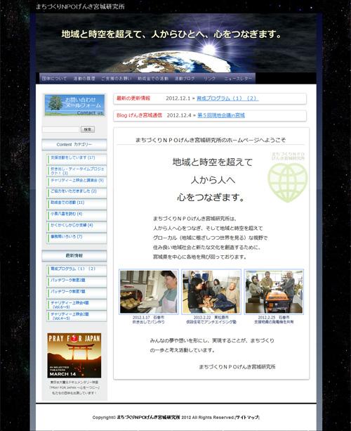 まちづくりNPO げんき宮城研究所