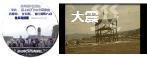 視察DVD