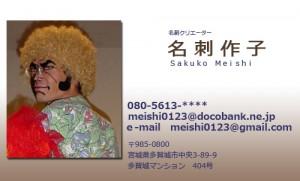 沼倉デザイン.com オリジナルプレミアム名刺